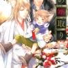 The Fox God´s Nuptial เมื่อเทพจิ้งจอกออกเรือน : Matsuyuki Kano