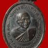 เหรียญหลวงพ่อเคล้า (พระครูสมุทรวรคุณ) วัดบางขันแตก จ.สมุทรสงคราม ปี2515