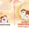 Alien's Honeymoon คืนน้ำผึ้งพระจันทร์ของเอเลี่ยน[Mini novel] - หนูแดง