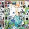 บทกวีแห่งรักกับ ๑๒ นักษัตร เล่ม 1-3 (ล่าสุด) : MATSUO Isami