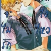 จะไม่รักได้ไงไหว : Morishima Peco