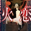 HIREN [เพลิงรัก] : Kasane Chishima
