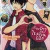 เรื่องรัก ๆ ของโรงเรียนพิลึก : Makoto Itsuki