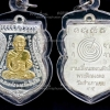 เหรียญเลื่อนสมณศักดิ์ อ.ทอง วัดสำเภาเชย ปัตตานี ปี 2545