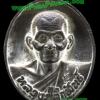 เหรียญหล่อโบราณ เนื้อนวะโลหะเต็มสูตร หลวงปู่คำพันธ์ โฆสปัญโญ วัดธาตุมหาชัย รุ่นปฐวีธาตุ ปี2545
