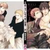 More than sex friends but less than lover / AKATSUKI Amama - D159