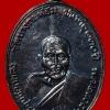 เหรียญรูปไข่หลวงพ่อคง วัดบางกะพ้อม จ.สมุทรสงคราม ปี 2538