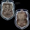 เหรียญเลื่อนสมณศักดิ์ เนื้อนวะโลหะ อ.ทอง วัดสำเภาเชย ปี 2545 เบอร์ 617