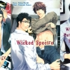 Series Wicked 3 เล่ม : Sakiya Haruhi