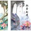 แพ็กคู่ อวลกลิ่นละอองรัก ( 2 เล่มจบ) : ซูโม่ - แถมการ์ดสาวงาม 1 ใบ