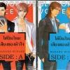 ได้ยินไหมเสียงของหัวใจ Side A+B -Masara Minase