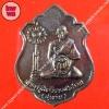เหรียญฉลองสมณศักดิ์ พระครูสิทธิธรรมโสภณ วัดเทพพล ปี๓๗