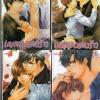 เผลอหลงรัก 4 เล่ม (จบในเล่ม) : Yamato Nase