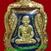 เหรียญเลื่อนสมณศักดิ์ เนื้อทองคำลงยาน้ำเงิน วัดสำเภาเชย ปี 2545