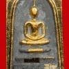 พระสมเด็จหลวงพ่อเจริญ วัดธัญญวารี (วัดหนองนา) จ.สุพรรณบุรี ปี 2534