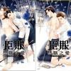 สัมพันธ์รักพันธนาการหัวใจ 2 เล่มจบ : Mo Qing Cheng