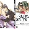 Absurd Love Rules / SHIMADA Hisami -R-15