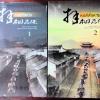 หงส์สังหาร 2 เล่มจบ : YiDuJunHua