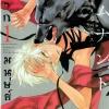 ซากมนุษย์ เล่ม 01 : HASUMI Hana