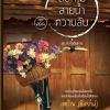 ดอกไม้ สายน้ำ ความลับ - เชอริณ (อิสย่าห์)