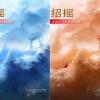เจาเหยา ใครว่าโลกนี้ไม่มีผี 2 เล่มจบ :จิ่วลู่เฟยเซียง -สนุกมาก