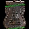 เหรียญรุ่นแรก หลวงปู่ ลิ้ม วัดถ้ำผาเอก ปี 2516 ทองแดงรมดำ