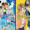 ลุ้นหัวใจหนุ่มเบสบอล 2 เล่มจบ : YAMAMOTO KOTETSUKO