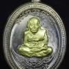 เหรียญรุ่น กิตติคุโณ 82 พ่อท่านเขียว วัดห้วยเงาะ อ.โคกโพธิ์ จ.ปัตตานี ปี2553