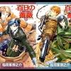Maiden Rose # 1,2 [ 2 เล่มจบ ] : INARIYA Fusanosuke --- A138-139