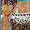 ปรารถนาบริสุทธิ์ เล่ม 2 : Shinjo Mayu