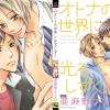 Otona no Sekai ni Hikaru Shizuku / AMANO Nana - MD169