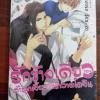 รักข้างเดียวของเจ้าลูกเจี๊ยบกับนักวาดโดจิน : Sekoso Mariko