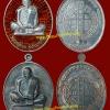 เหรียญสร้างบารมี รุ่น 47 หลวงปู่ผ่าน ปัญญาปทิโป ชุดกรรมการ ปี 2553