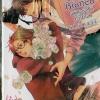 แค่คำว่ารักยังไม่พอ Fair Bianca : Shimaji