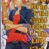บุกเข้าแก๊งวางร้ายของนายนักเลง Gachi LOVE : Mutsuki Ran