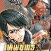 เทพยุทธ์เซียน Glory 11 -Wu Die Lan (หูเตี๋ยหลาน)