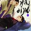 หลังม่าน 2 เล่มจบ: Tong Zi (ผู้แต่ง ถลำลึก)