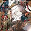 Dragonewt Destined Mate Story by Kushino Yui + มินิ + โปส +ที่คั่น (พี่มังกรแสนรัก)