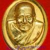 เหรียญรุ่น 29 ผ่านตลอด หลวงปู่ผ่าน วัดป่าปทีปปุญญาราม จ.สกลนคร ปี2552 เนื้อทองเหลือง