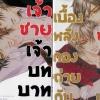 Set เจ้าชายเจ้าบทบาท 2 เล่ม : AMASAKI Yoshimi -- ดีงาม