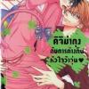คิจิม่าคุงกับการค้างคืนหัวใจว้าวุ่น : Momoki sae - น่ารักดี