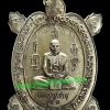 เหรียญเต่า รุ่นแรก หลวงปู่คำบุ คุตตจิตโต วัดกุดชมภู จ.อุบลราชธานี