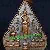 เหรียญสามพี่น้อง เนื้อทองแดง วัดบ้านโป่ง จ.ราชบุรี ปี 2523