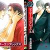 Father Complex / MINASE Masara