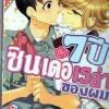 7 ปีซินเดอเรล่าของผม : Furuya Roku