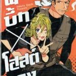พี่บึ้ก X โฮสต์คุง : Hakata Daichi
