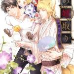 The fox God's Nuptial : Relocating : Matsuyuki Kaho + มินิ ที่คั่น + โปส