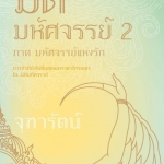 มิติมหัศจรรย์ 2 ภาค มหัศจรรย์แห่งรัก: จุฑารัตน์
