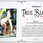 True Blood ~Original Witch ~ พันธนาการแม่มด - : Nishino Hana / Illust : Kasai Ayumi