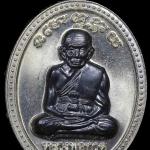 เหรียญเกลอ หลวงพ่อทวด พ่อท่านพรหม วัดพลานุภาพ จ.ปัตตานี ปี2553